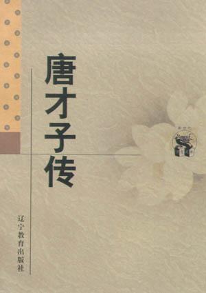 新世纪万有文库・传统文化书系