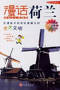 漫话荷兰(新版)