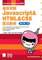 最新詳解JavaScript & HTML & CSS語法辭典