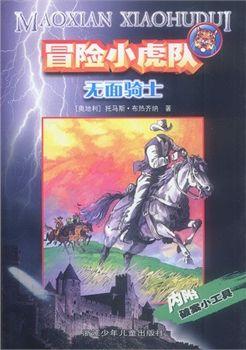 冒险小虎队:无面骑士