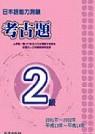 2001-02日本語能力測驗考古題