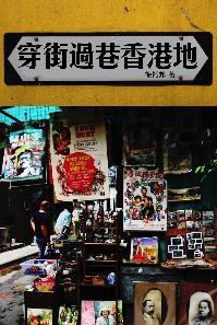 穿街過巷香港地