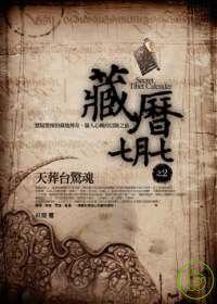 藏曆七月七 之2