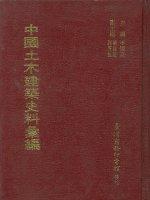 中國土木建築史料彙編
