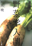 野菜学入門