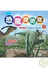 恐龍探險隊(下)(全套六冊)