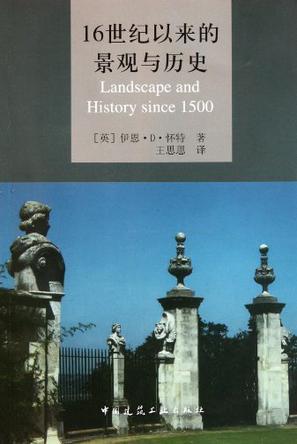 16世纪以来的景观与历史