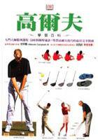 高爾夫學習百科