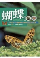 蝴蝶100