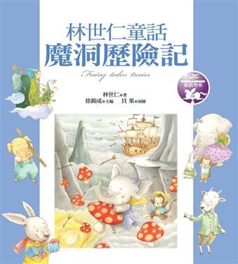 魔洞歷險記:林世仁童話