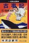 古事記―マンガ日本の古典