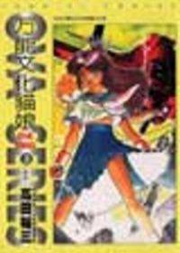 万能文化貓娘OVA SERIES 3
