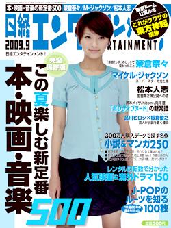 日経エンタテインメント ! 2009年 09月号