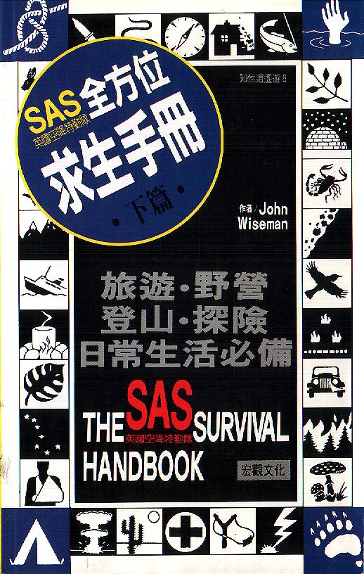 SAS全方位求生手冊