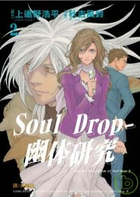 Soul Drop-幽体研究 2