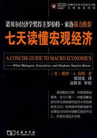 七天读懂宏观经济/A concise guide to macro economics/Concise guide to macro economics