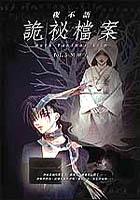 夜不語詭祕檔案 (05)