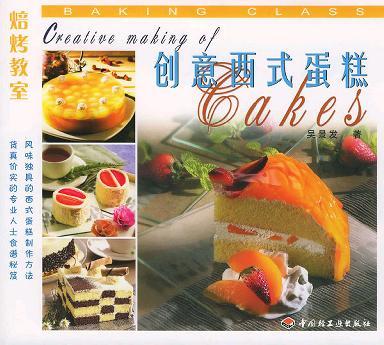 创意西式蛋糕