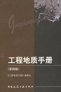 工程地质手册-