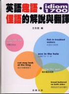英語趣語•俚語的解說與翻譯