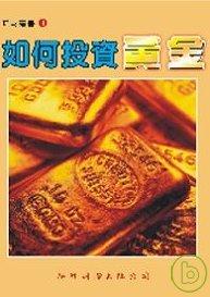 如何投資黃金