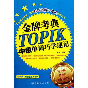 TOPIK中级单词巧学速记