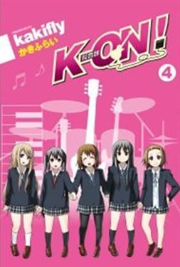 K-ON! 輕音部 4完(限定版)