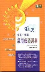 寂天英英•漢英常用成語詞典