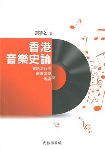 香港音樂史論