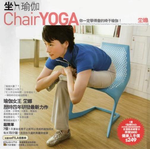 坐瑜伽 Chair YOGA