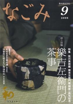 なごみ 2008-09