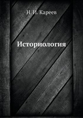 Istoriologiya