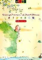 麥嘜詩與小小說