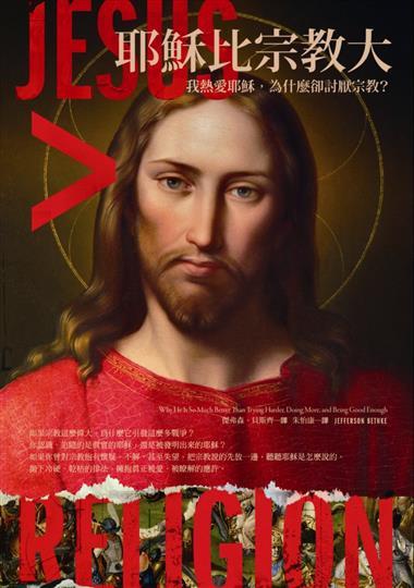 耶穌比宗教大