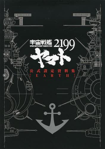Space Battleship Yamato 2199 Official Setting Book
