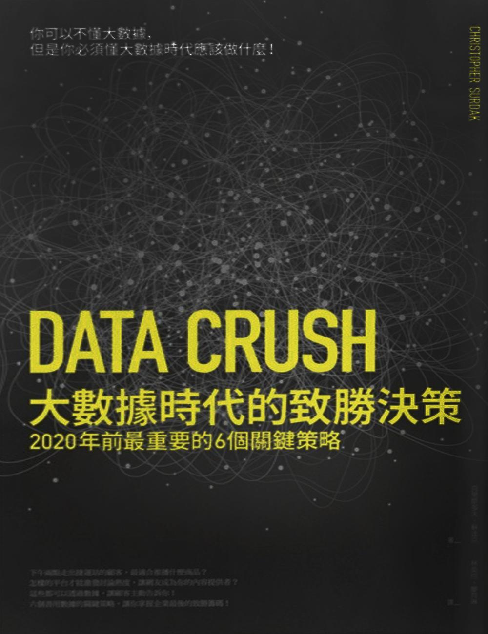 大數據時代的致勝決策