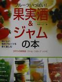 フルーツいっぱい!果実酒andジャムの本