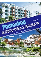 Photoshop建築與室內設計之透視圖表現