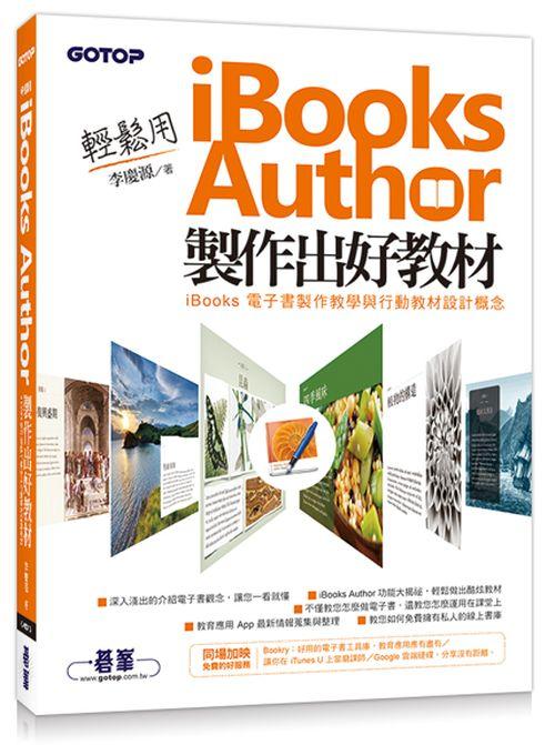 輕鬆用 iBooks Author 製作出好教材