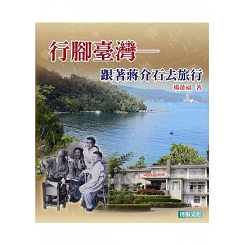 行腳臺灣:跟著蔣介石去旅行