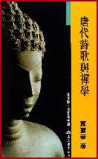 唐代詩歌與禪學