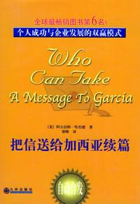 把信送给加西亚续篇(怎样把信送给加西亚进阶版)(精)