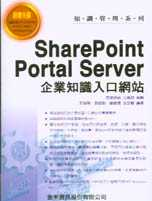 SharePoint Portal Se...