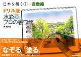 日本を描く〈1〉倉敷編―ドリル版水彩画プロの裏ワザ