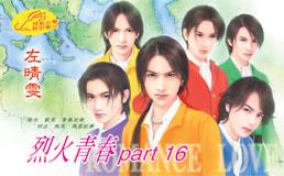 烈火青春part16