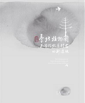 台北植物園與清代欽差行臺的新透視