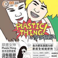 Plastic Thing之多多指膠