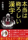 本当は怖ろしい漢字
