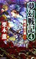 夢幻戦記 4