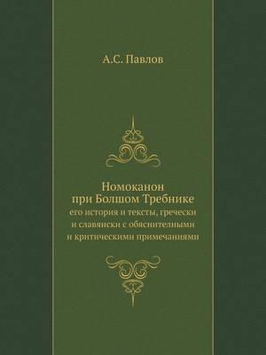 Nomokanon Pri Bolshom Trebnike Ego Istoriya I Teksty, Grecheski I Slavyanski S Obyasnitelnymi I Kriticheskimi Primechaniyami